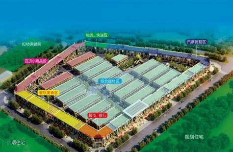 中欣·辰溪商贸城