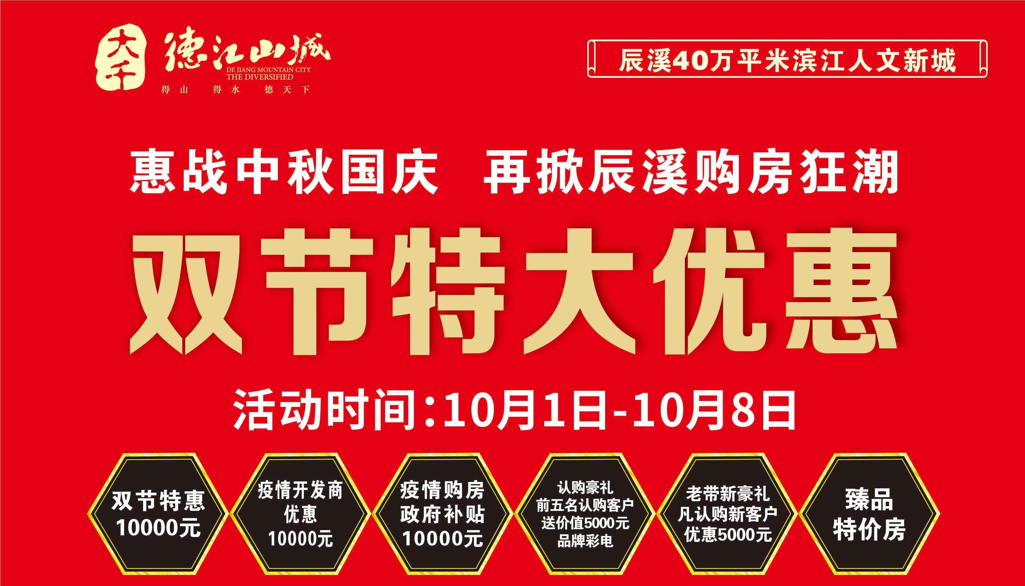 大千·德江山城:双节特大优惠